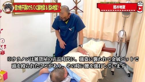 恵比寿鍼灸首が痛い首こり32.jpg