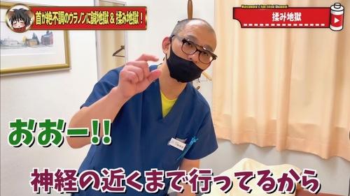 恵比寿鍼灸首が痛い首こり35.jpg