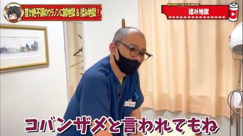 恵比寿鍼灸首が痛い首こり38.jpg