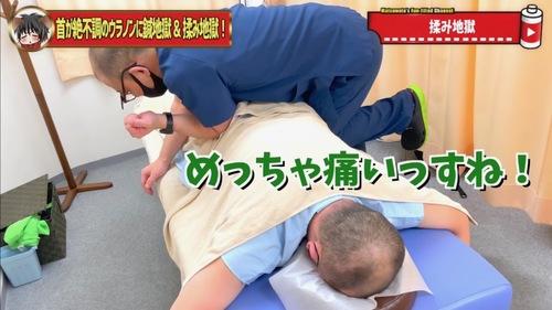 恵比寿鍼灸首が痛い首こり41.jpg