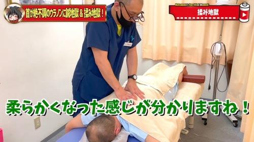 恵比寿鍼灸首が痛い首こり42.jpg
