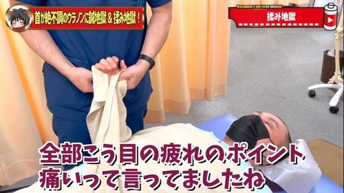 恵比寿鍼灸首が痛い首こり47.jpg