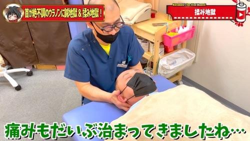 恵比寿鍼灸首が痛い首こり53.jpg