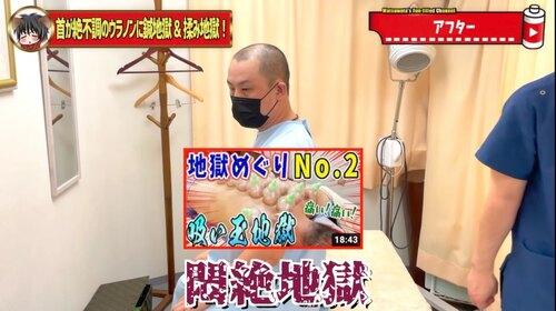 恵比寿鍼灸首が痛い首こり57.jpg