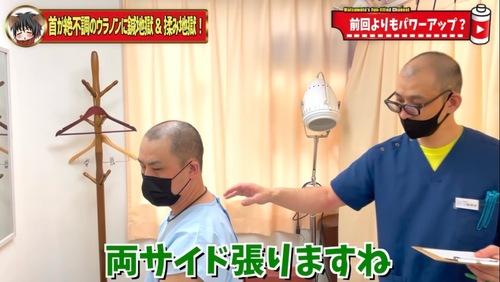 恵比寿鍼灸首が痛い首こり6.jpg