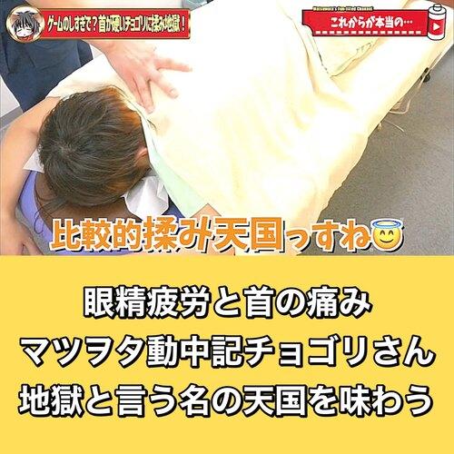 恵比寿鍼灸整体眼精疲労首の痛み.jpg
