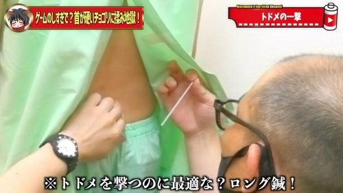 恵比寿鍼灸整体59.jpg