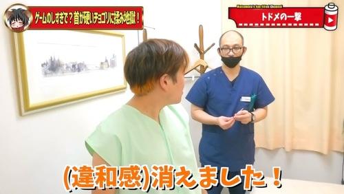 恵比寿鍼灸整体61.jpg