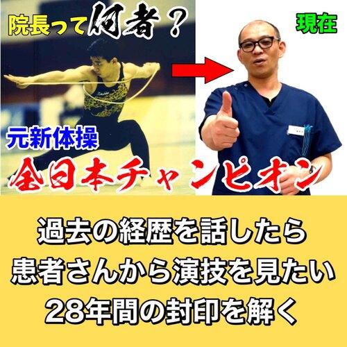 恵比寿鍼灸整体新体操全日本チャンピオンblog.jpg
