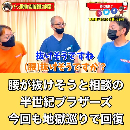 恵比寿鍼灸整体腰痛マツヲタ動中記森川自動車.jpg
