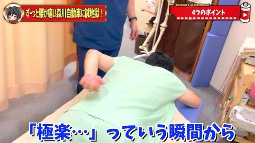 恵比寿鍼灸整体腰痛14.jpg