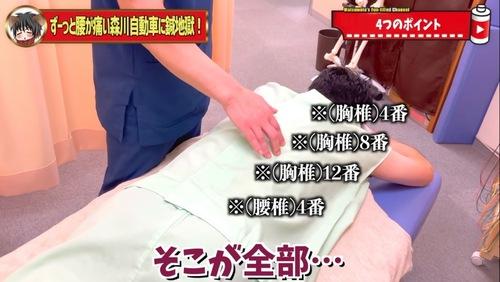 恵比寿鍼灸整体腰痛16.jpg