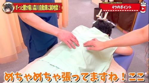 恵比寿鍼灸整体腰痛17.jpg