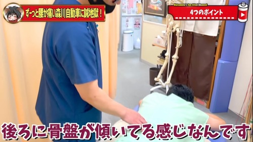 恵比寿鍼灸整体腰痛18.jpg