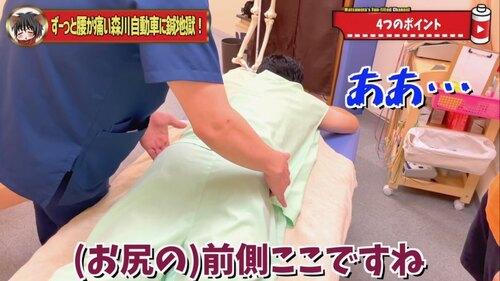 恵比寿鍼灸整体腰痛19.jpg