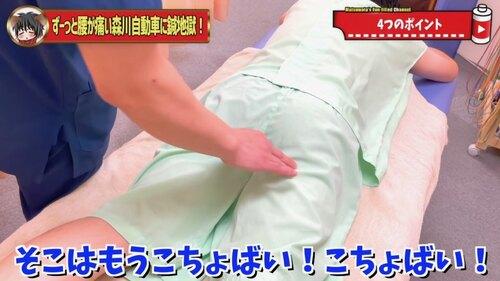 恵比寿鍼灸整体腰痛20.jpg