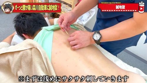 恵比寿鍼灸整体腰痛22.jpg
