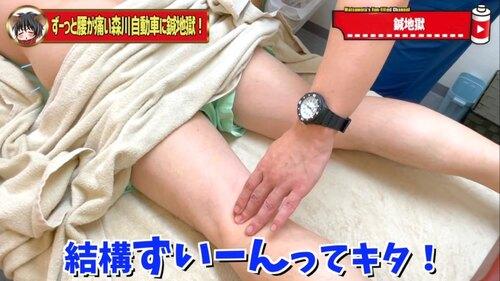 恵比寿鍼灸整体腰痛24.jpg