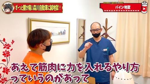 恵比寿鍼灸整体腰痛40.jpg