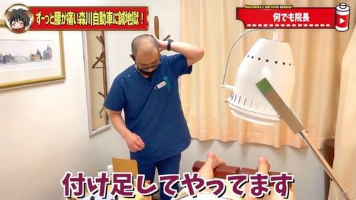 恵比寿鍼灸整体腰痛49.jpg