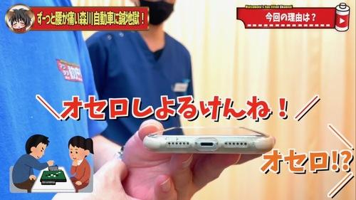 恵比寿鍼灸整体腰痛4.jpg