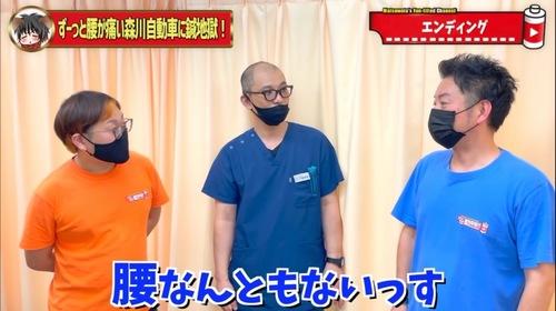 恵比寿鍼灸整体腰痛53.jpg