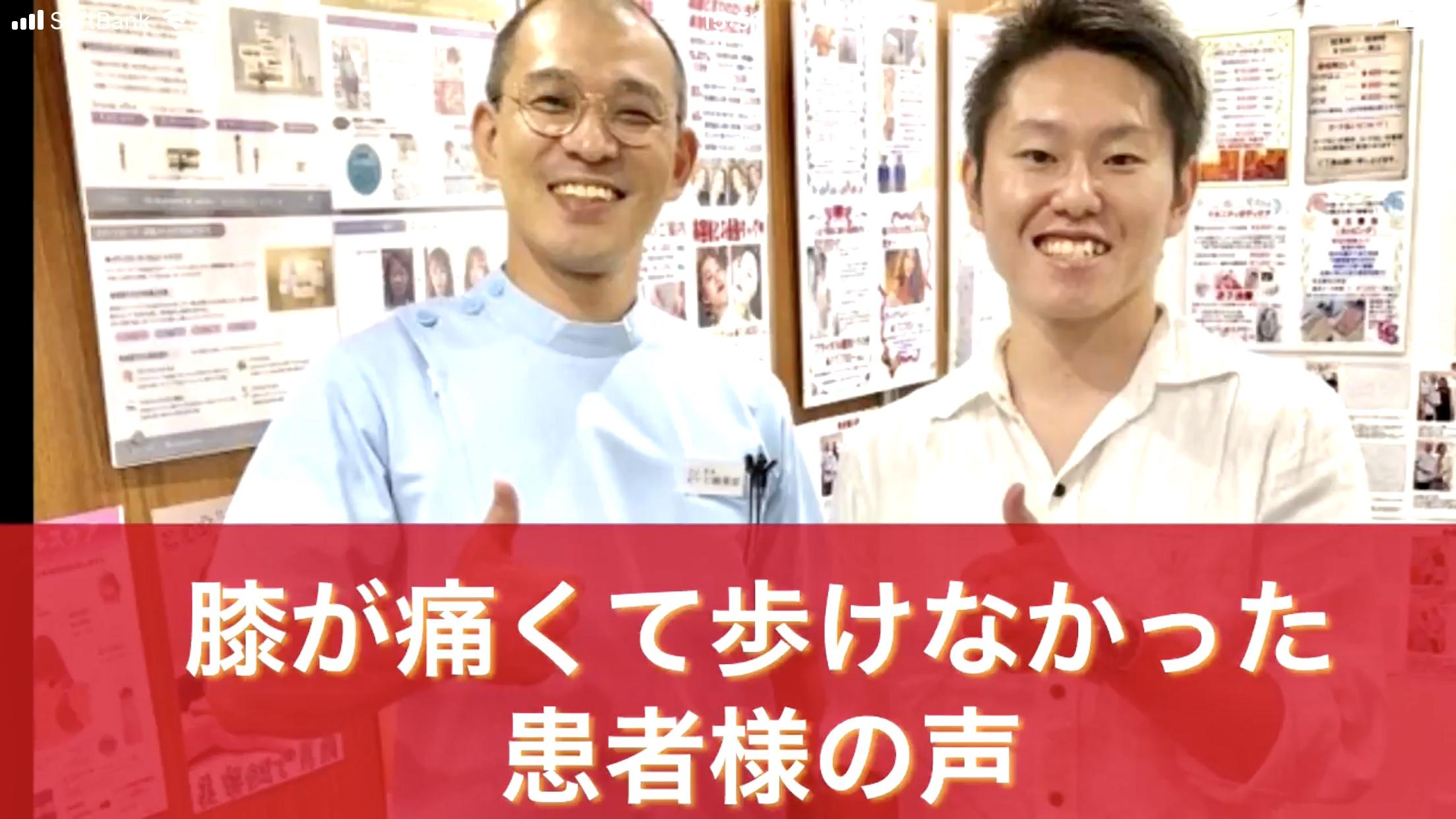 【渋谷区恵比寿】膝の痛みで悩んでいた患者様.jpg