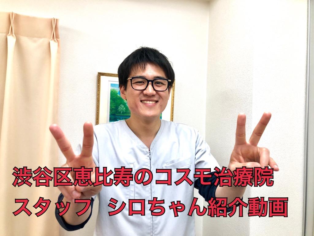 【渋谷区恵比寿】鍼灸・美容鍼・コスモ治療院.jpg