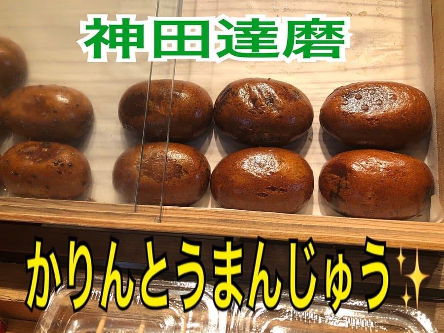 かりんとう饅頭有名神田達麿.jpg
