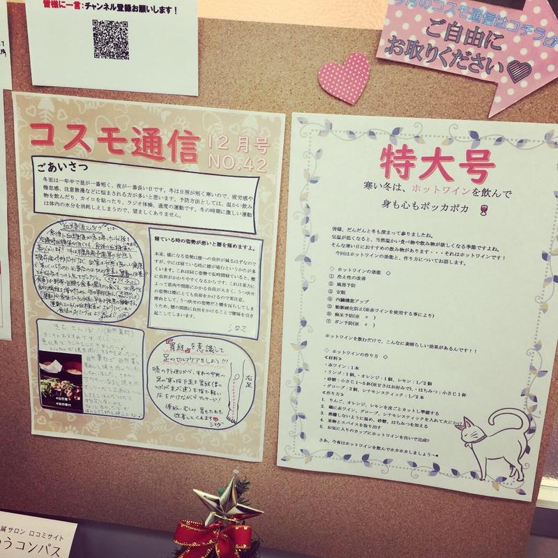 コスモ通信42.jpg