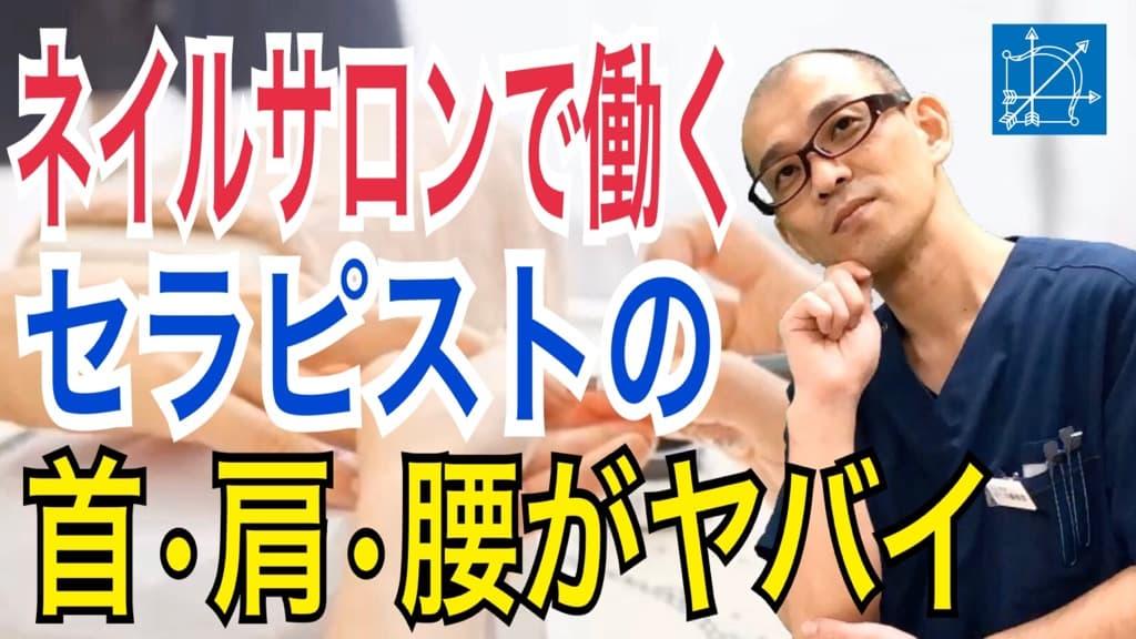 ネイルサロン セラピスト 腰痛・肩こり・首こり .jpg