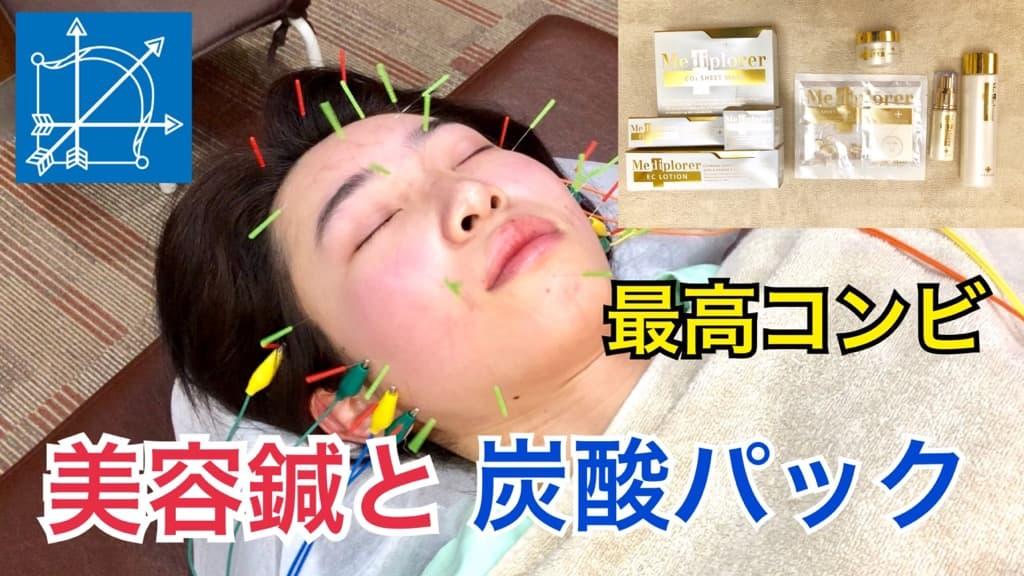渋谷区恵比寿,美容鍼,美容鍼灸,炭酸パック(1).jpg