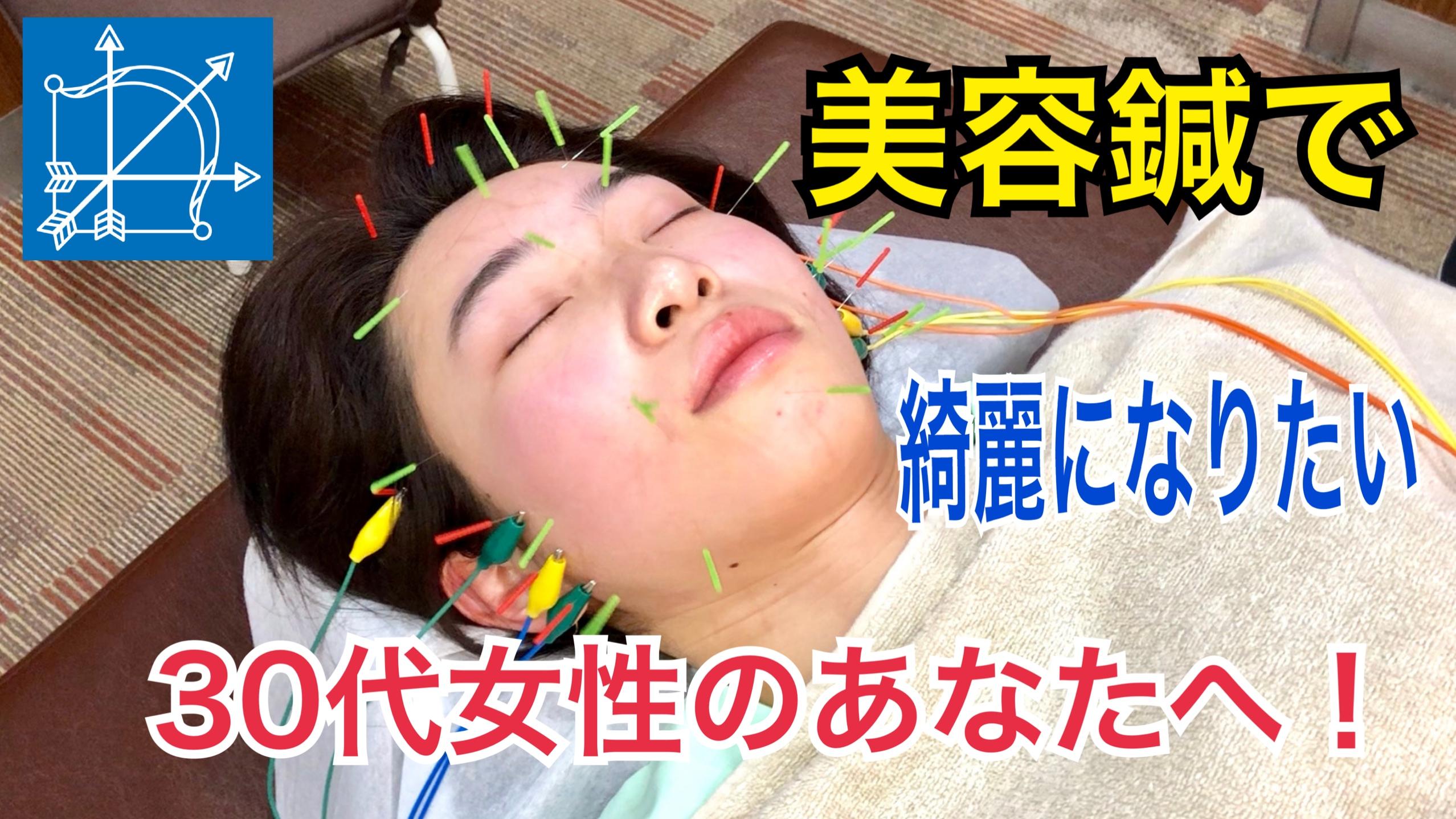 渋谷区恵比寿,鍼灸,美容鍼,美容鍼灸.JPG