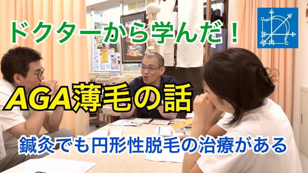 渋谷区恵比寿,鍼灸,鍼灸院,薄毛,AGA,円形成脱毛症(1).jpg