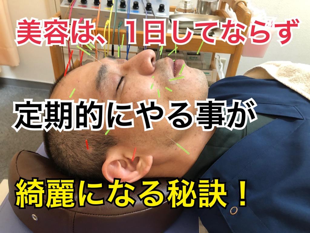渋谷区恵比寿 鍼灸・美容鍼 コスモ治療院.jpg