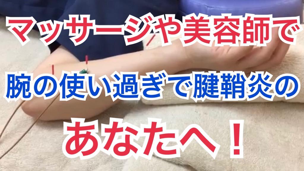 渋谷区恵比寿・鍼灸・腱鞘炎.jpg