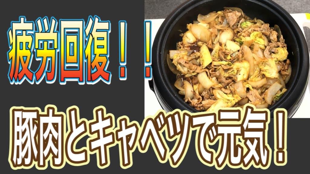 疲労回復レシピ豚肉とキャベツの食材で簡単料理(1).jpg
