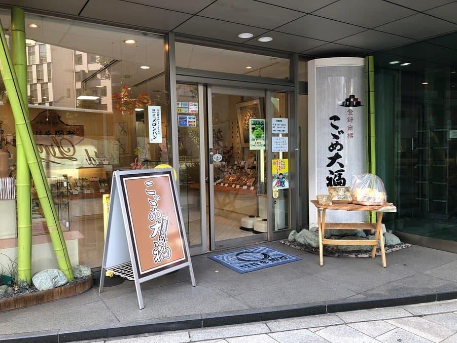 秋葉原のどら焼きと大福のお店.jpg