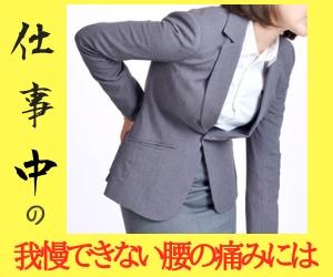 腰痛2、300×250.jpg