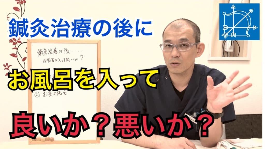 鍼灸治療の後にお風呂に入って良いのか?(1).jpg