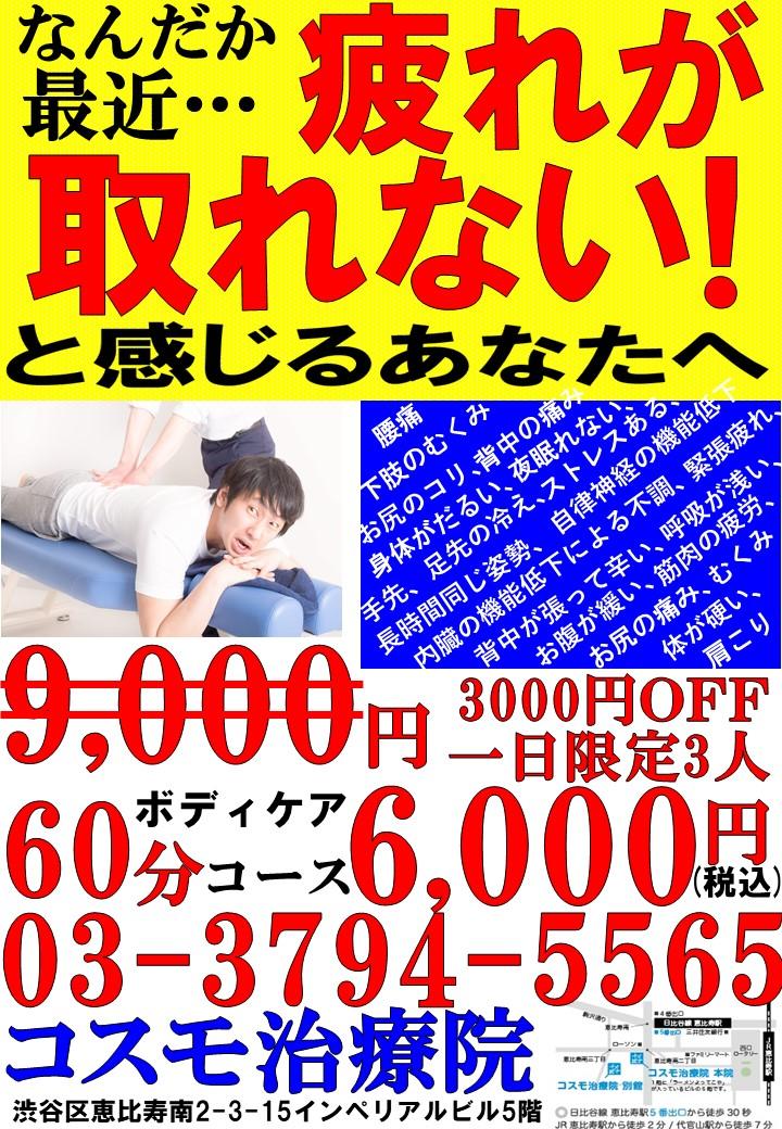 キャンペーン ボディケア.jpg