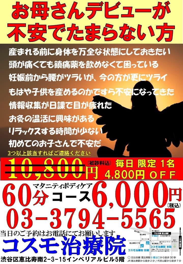 マタボ60企画(新料金)トピック_10月.jpg