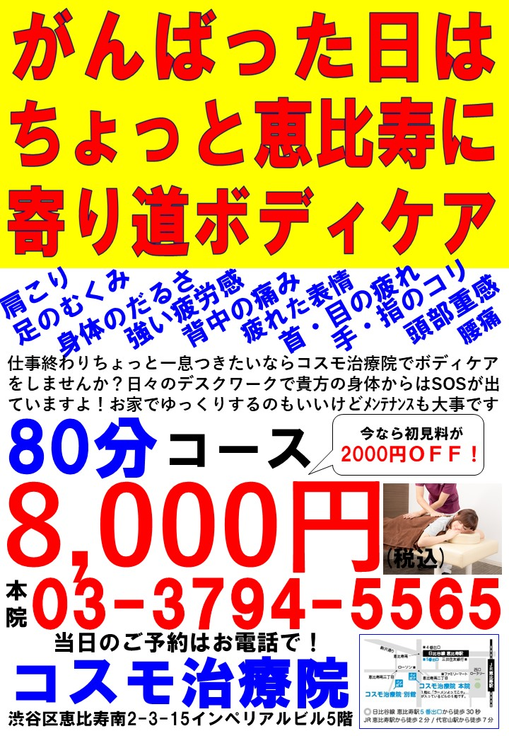 寄り道ボディケア.jpg