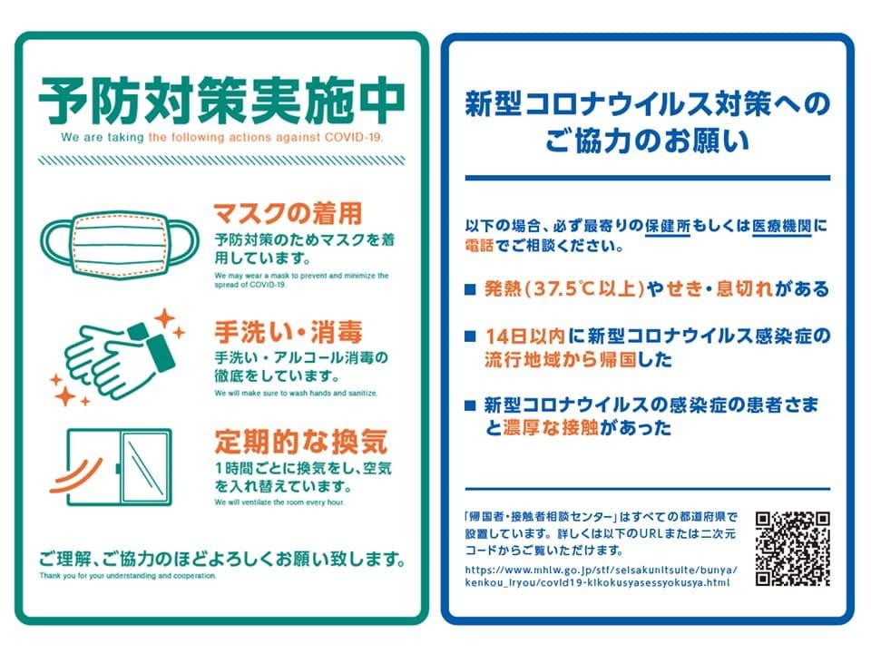改訂版コロナ対策画像(1).jpg
