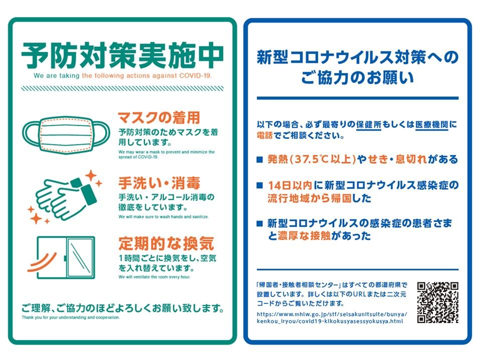 改訂版コロナ対策画像.jpg