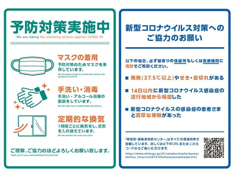 渋谷区恵比寿鍼灸整体コロナ対策.jpg