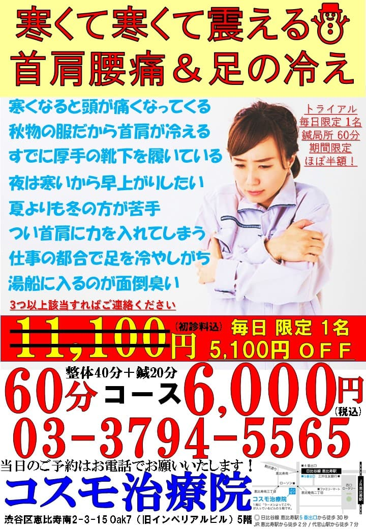 肩こり冷え性(新料金)トピック_1124.jpg