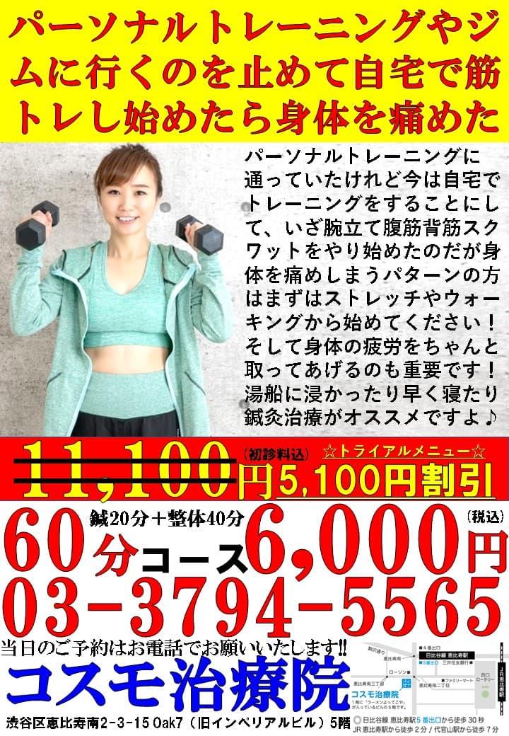 自宅トレーニング筋肉痛_トピック_0402_02.jpg