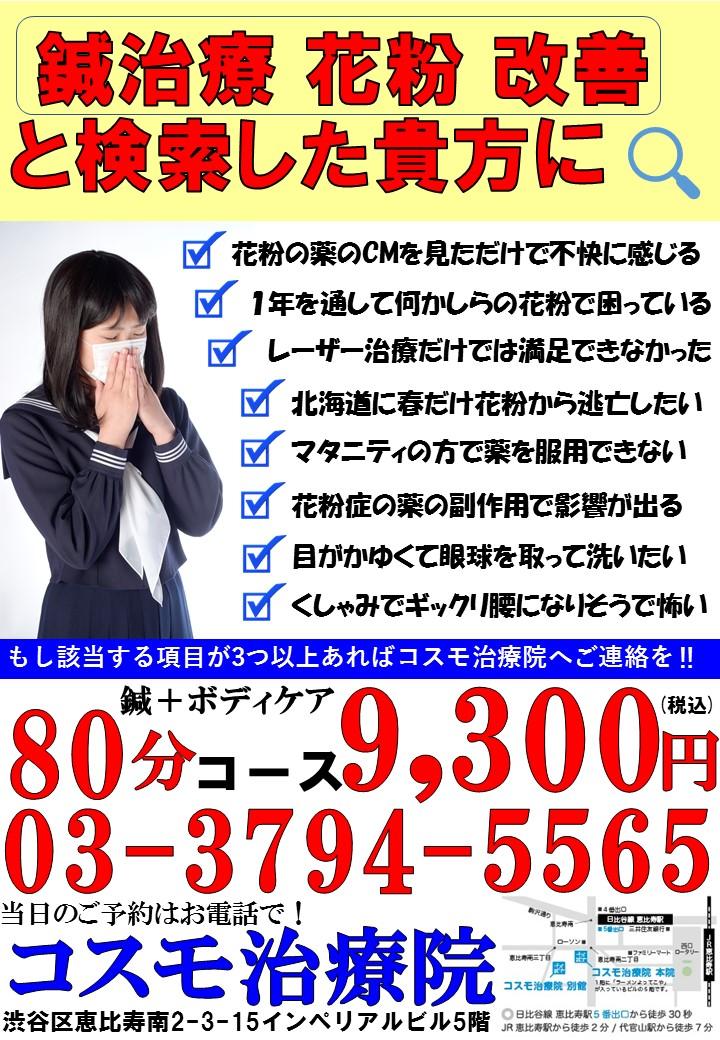 花粉症トピック_3月.jpg