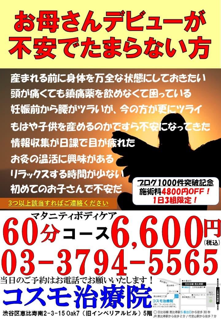 60マタボ企画(新住所)トピック_6月.jpg